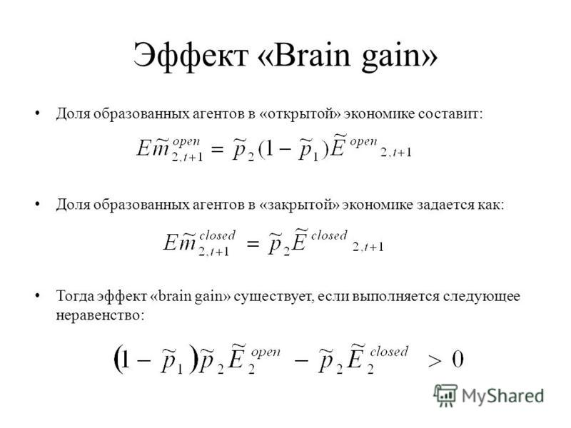 Эффект «Brain gain» Доля образованных агентов в «открытой» экономике составит: Доля образованных агентов в «закрытой» экономике задается как: Тогда эффект «brain gain» существует, если выполняется следующее неравенство: