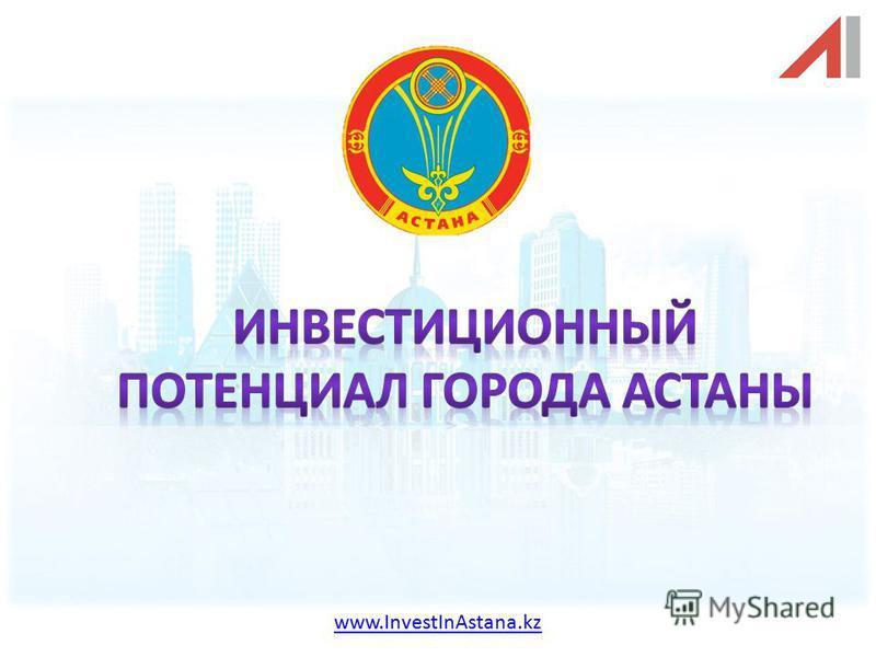 www.InvestInAstana.kz