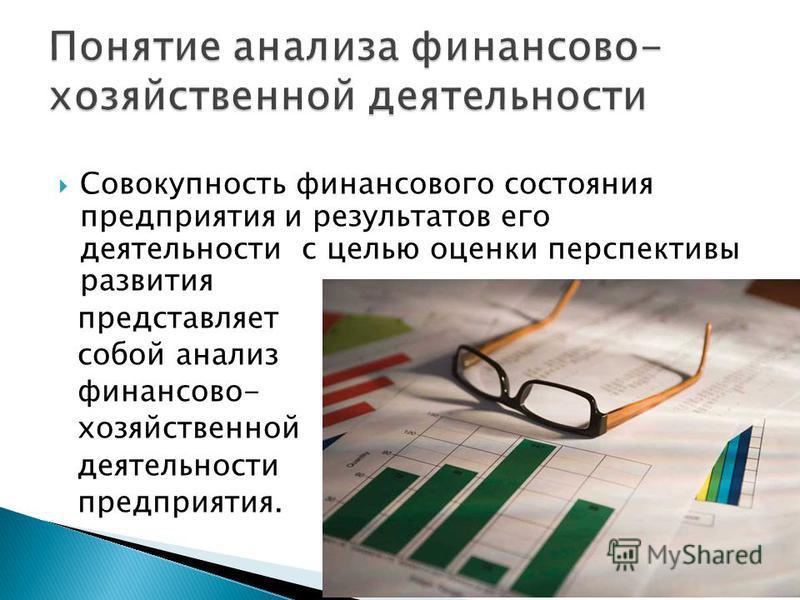 Совокупность финансового состояния предприятия и результатов его деятельности с целью оценки перспективы развития представляет собой анализ финансово- хозяйственной деятельности предприятия.