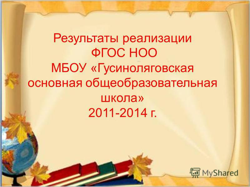 Результаты реализации ФГОС НОО МБОУ « Гусиноляговская основная общеобразовательная школа » 2011-2014 г.