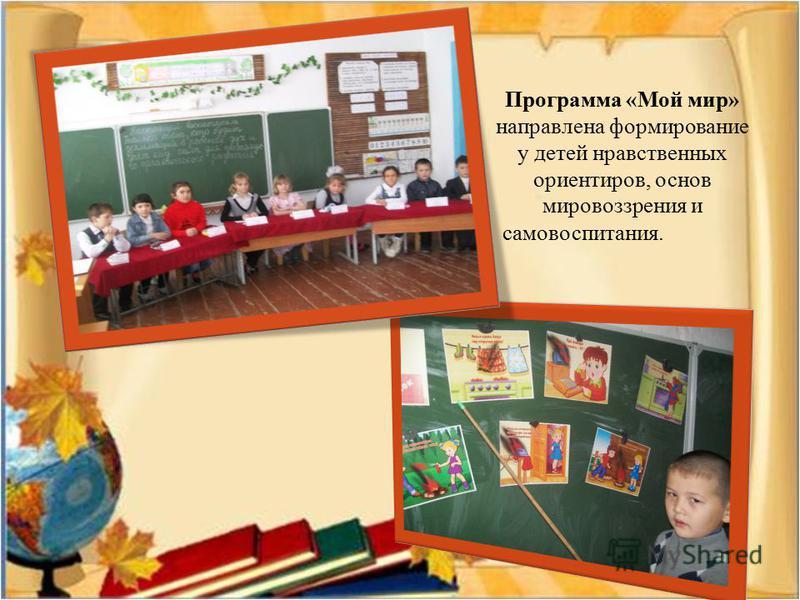Программа « Мой мир » направлена формирование у детей нравственных ориентиров, основ мировоззрения и самовоспитания.