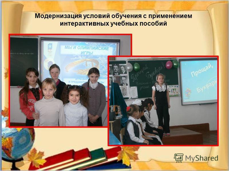 Модернизация условий обучения с применением интерактивных учебных пособий