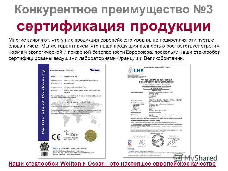 Конкурентное преимущество 3 сертификация продукции Многие заявляют, что у них продукция европейского уровня, не подкрепляя эти пустые слова ничем. Мы же гарантируем, что наша продукция полностью соответствует строгим нормам экологической и пожарной б