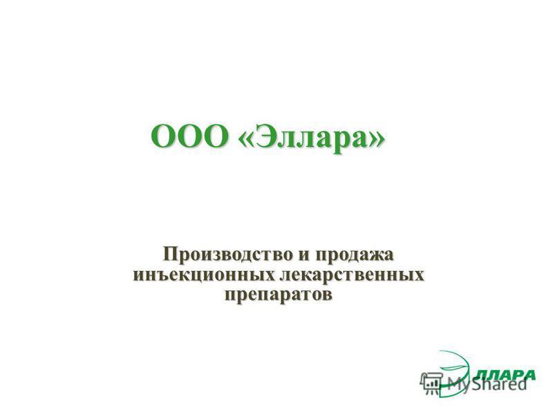 ООО «Эллара» Производство и продажа инъекционных лекарственных препаратов