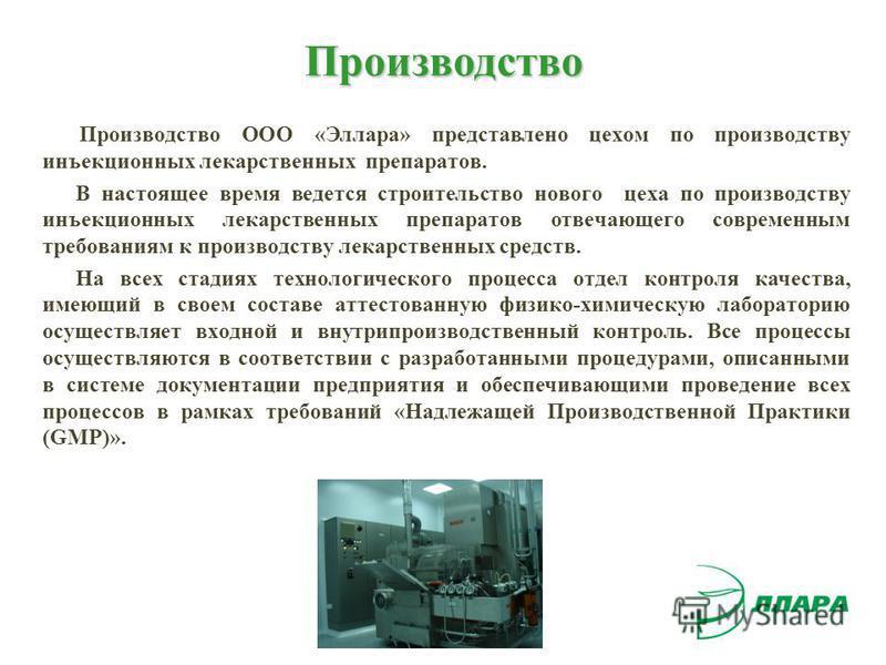 Производство Производство ООО «Эллара» представлено цехом по производству инъекционных лекарственных препаратов. В настоящее время ведется строительство нового цеха по производству инъекционных лекарственных препаратов отвечающего современным требова