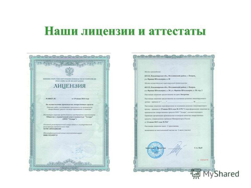 Наши лицензии и аттестаты