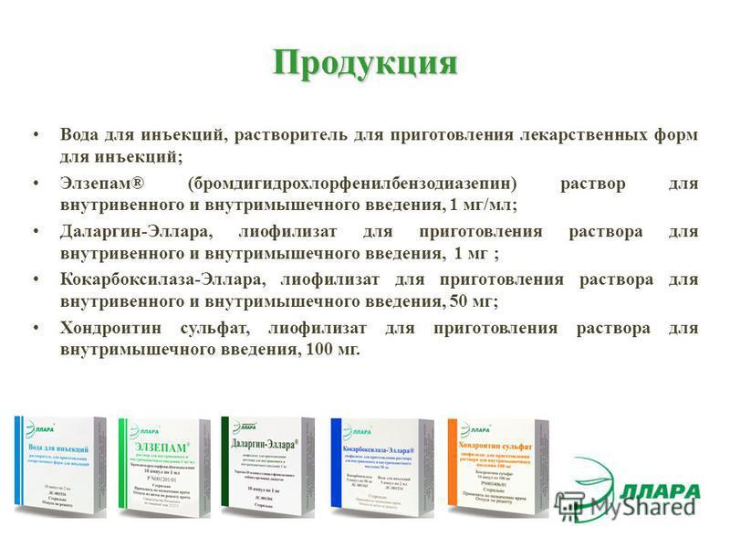 Продукция Вода для инъекций, растворитель для приготовления лекарственных форм для инъекций; Элзепам® (бромдигидрохлорфенилбензодиазепин) раствор для внутривенного и внутримышечного введения, 1 мг/мл; Даларгин-Эллара, лиофилизат для приготовления рас