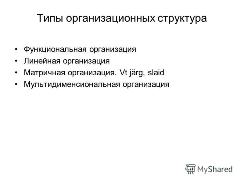 Типы организационных структура Функциональная организация Линейная организация Матричная организация. Vt järg, slaid Мультидименсиональная организация