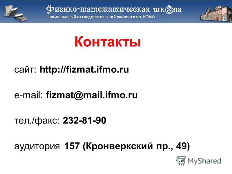 Контакты сайт: http://fizmat.ifmo.ru e-mail: fizmat@mail.ifmo.ru тел./факс: 232-81-90 аудитория 157 (Кронверкский пр., 49)