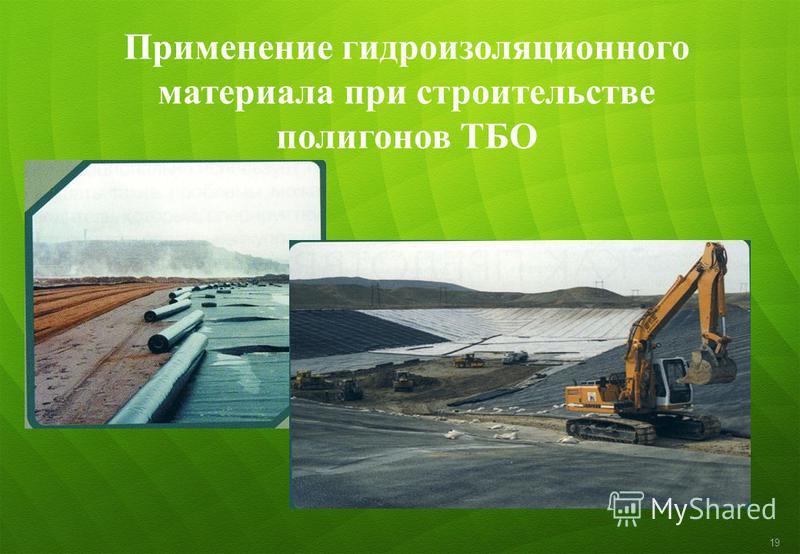 Применение гидроизоляционного материала при строительстве полигонов ТБО 19
