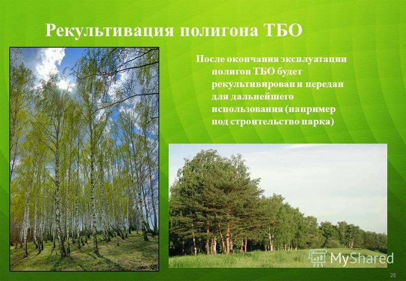 Рекультивация полигона ТБО После окончания эксплуатации полигон ТБО будет рекультивирован и передан для дальнейшего использования (например под строительство парка) 26