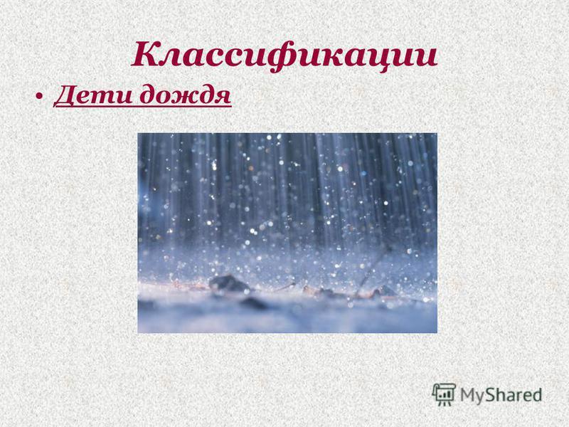Дети дождя Классификации