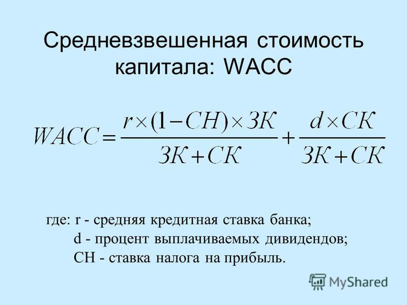 Средневзвешенная стоимость капитала: WACC где: r - средняя кредитная ставка банка; d - процент выплачиваемых дивидендов; СH - ставка налога на прибыль.