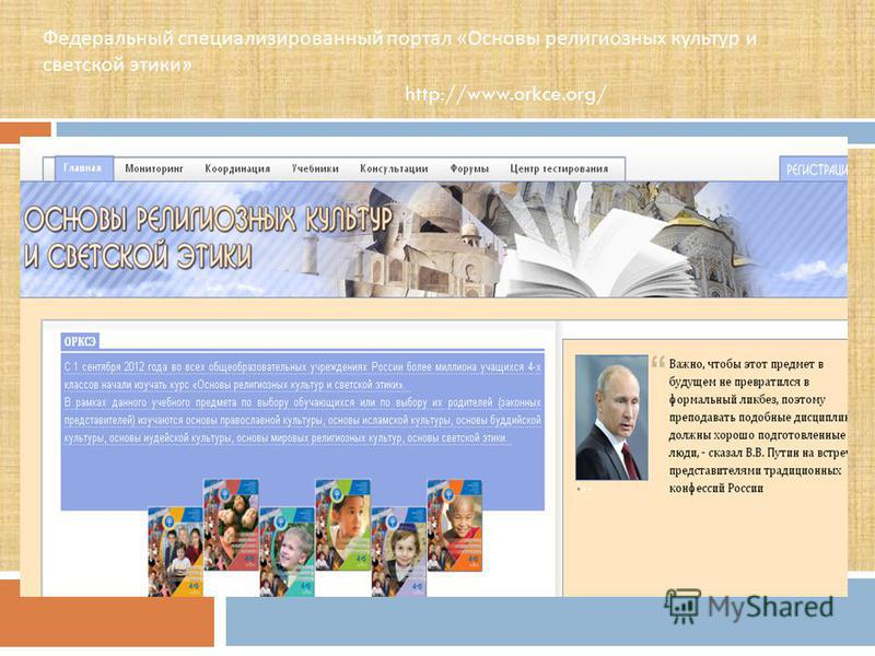 http://www.orkce.org/ Федеральный специализированный портал « Основы религиозных культур и светской этики »