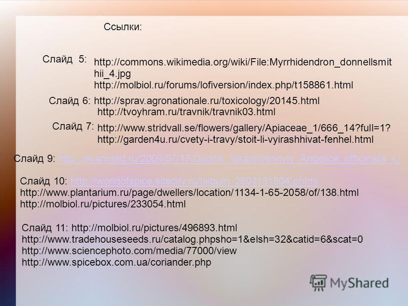 Ссылки: Слайд 5: http://commons.wikimedia.org/wiki/File:Myrrhidendron_donnellsmit hii_4. jpg http://molbiol.ru/forums/lofiversion/index.php/t158861. html Слайд 6:http://sprav.agronationale.ru/toxicology/20145. html http://tvoyhram.ru/travnik/travnik0