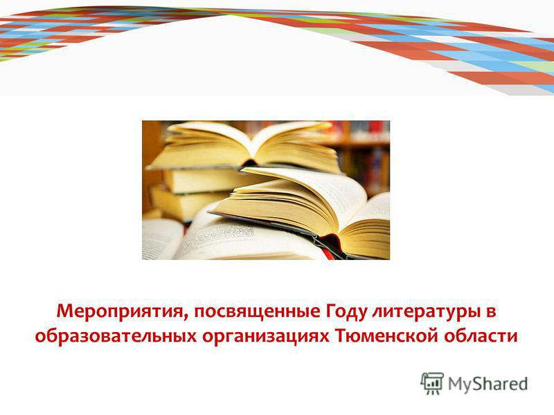 Мероприятия, посвященные Году литературы в образовательных организациях Тюменской области