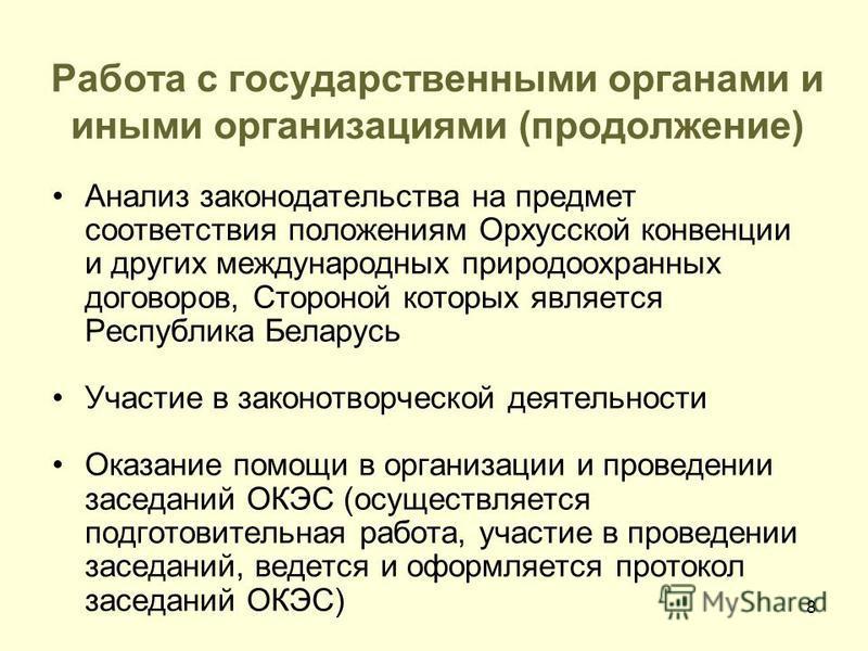 8 Работа с государственными органами и иными организациями (продолжение) Анализ законодательства на предмет соответствия положениям Орхусской конвенции и других международных природоохранных договоров, Стороной которых является Республика Беларусь Уч