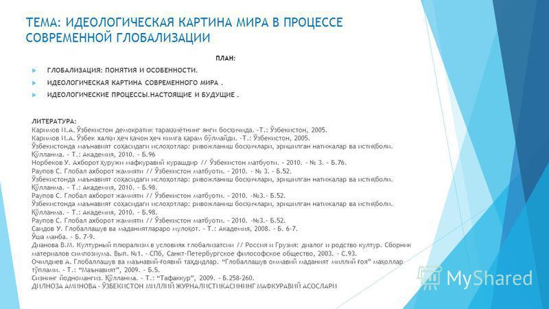 МИНИСТЕРСТВО ВЫСШЕГО И СРЕДНЕГО СПЕЦИАЛЬНОГО ОБРАЗОВАНИЯ РЕСПУБЛИКИ УЗБЕКИСТАН УЗБЕКСКИЙ ГОСУДАРСТВЕННЫЙ УНИВЕРСИТЕТ МИРОВЫХ ЯЗЫКОВ Презентация III темы (Бакалавр) Профессор Т.Кузиев ИДЕОЛОГИЧЕСКИЕ ОСНОВЫ НАЦИОНАЛЬНОЙ ЖУРНАЛИСТИКИ УЗБЕКИСТАНА
