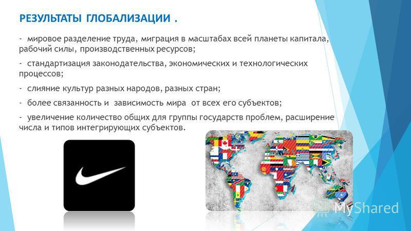 Что такое глобализация? «Теперь мировой рынок существует на самом деле. С выходом Калифорнии и Японии на мировой рынок глобализация свершилось». КАРЛ МАРКС, немецкий ученый. ГЛОБАЛИЗАЦИЯ ЭТО: - процесс всемирной экономической, политической культурной