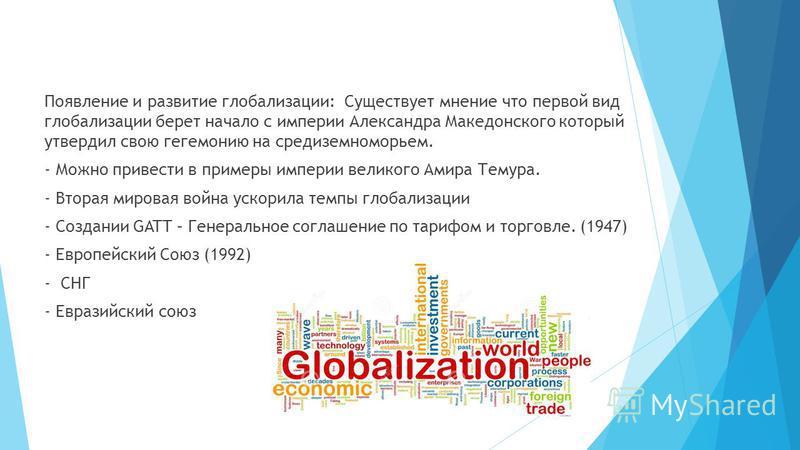 - мировое разделение труда, миграция в масштабах всей планеты капитала, рабочий силы, производственных ресурсов; - стандартизация законодательства, экономических и технологических процессов; - слияние культур разных народов, разных стран; - более свя