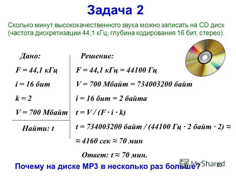 19 Форматы звуковых файлов WAV (Waveform audio format) – без сжатия, можно выбрать частоту дискретизации и глубину кодерования для уменьшения размера файла. MP3 (MPEG-1 Audio Layer 3) – сжатие с потерей информации. WMA (Windows Media Audio) – потоков