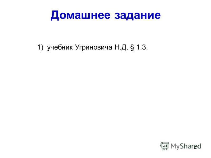 26 Практическая работа Имя файла Частота дискр., к Гц Глубина кодер., бит Дли- тель- ность, с Режим (моно- стерео) Объем файла, байт Рассчитанный объем файла, байт Высоцкий 481610 стерео 1920380 Высоцкий 48-8-с 48810 стерео Высоцкий 24-8-м 24810 моно