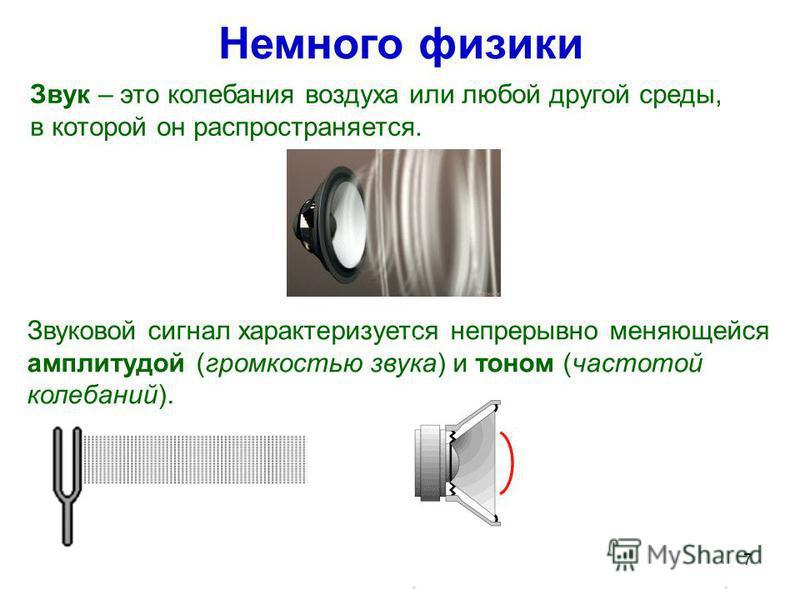 6 При дискретном представлении информации физическая величина изменяется скачкообразно, принимая при этом конечное множество значений. Дискретизация – это преобразование аналоговой формы информации в набор дискретных значений.