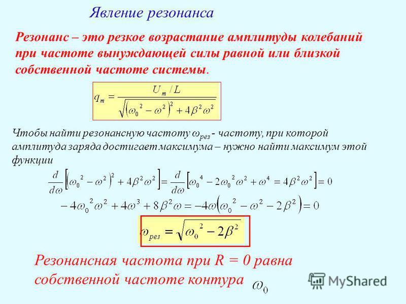 Явление резонанса Резонанс – это резкое возрастание амплитуды колебаний при частоте вынуждающей силы равной или близкой собственной частоте системы. Чтобы найти резонансную частоту ω рез - частоту, при которой амплитуда заряда достигает максимума – н