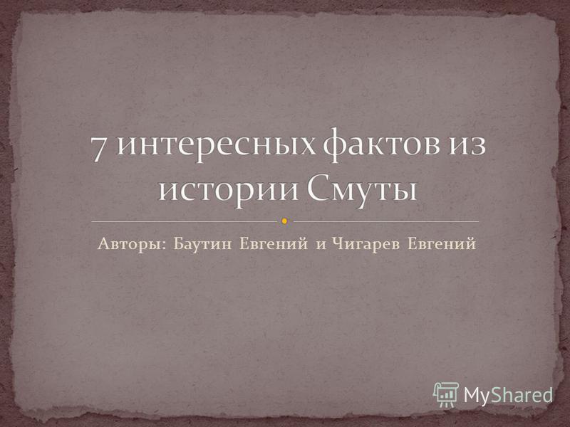 Авторы: Баутин Евгений и Чигарев Евгений