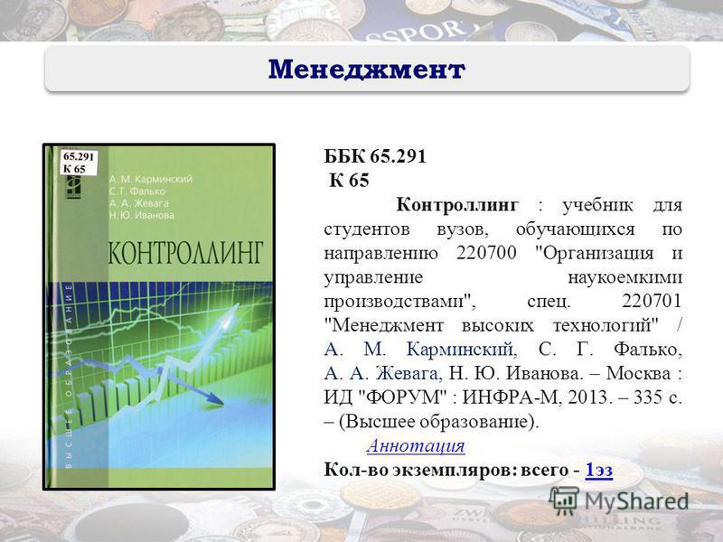 ББК 65.291 К 65 Контроллинг : учебник для студентов вузов, обучающихся по направлению 220700