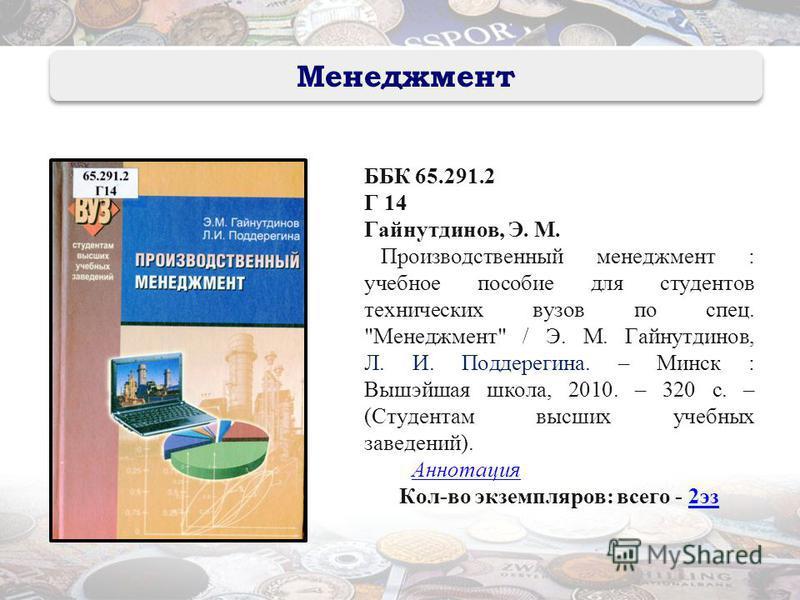ББК 65.291.2 Г 14 Гайнутдинов, Э. М. Производственный менеджмент : учебное пособие для студентов технических вузов по спец.