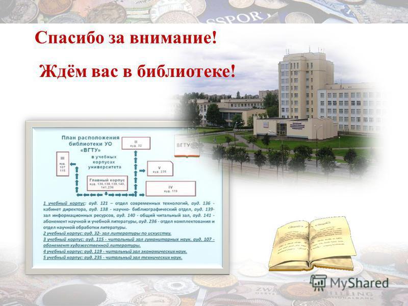 Ждём вас в библиотеке! Спасибо за внимание!