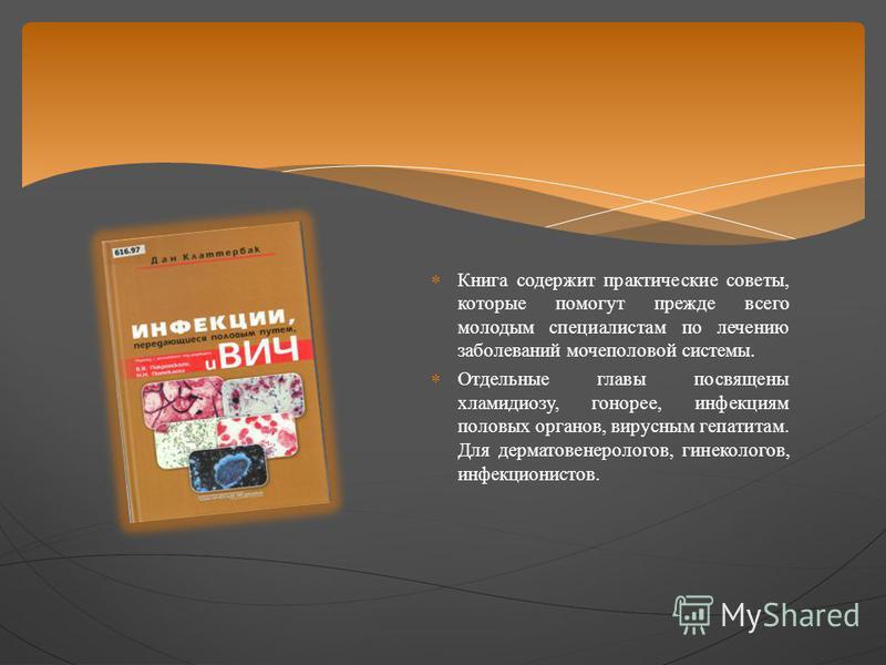 Книга содержит практические советы, которые помогут прежде всего молодым специалистам по лечению заболеваний мочеполовой системы. Отдельные главы посвящены хламидиозу, гонорее, инфекциям половых органов, вирусным гепатитам. Для дерматовенерологов, ги