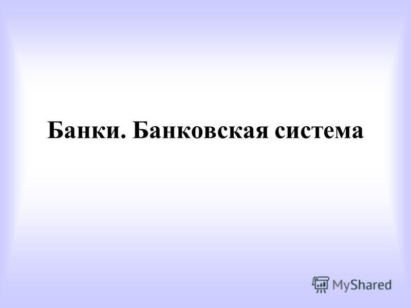 Банки. Банковская система