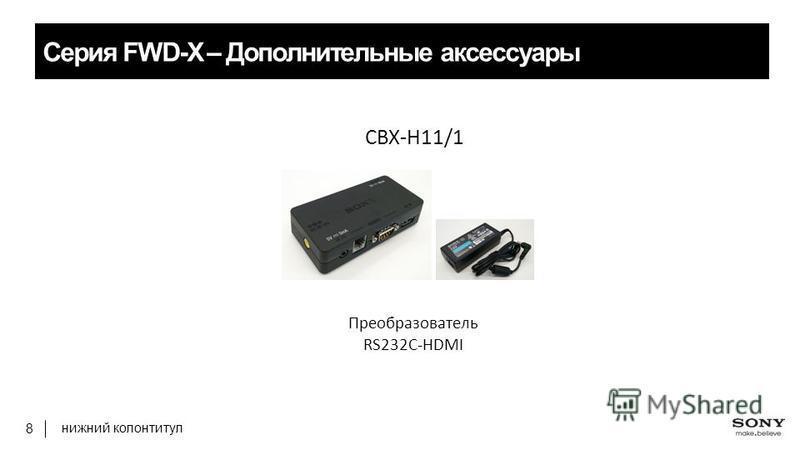 нижний колонтитул 8 Серия FWD-X – Дополнительные аксессуары CBX-H11/1 Преобразователь RS232C-HDMI