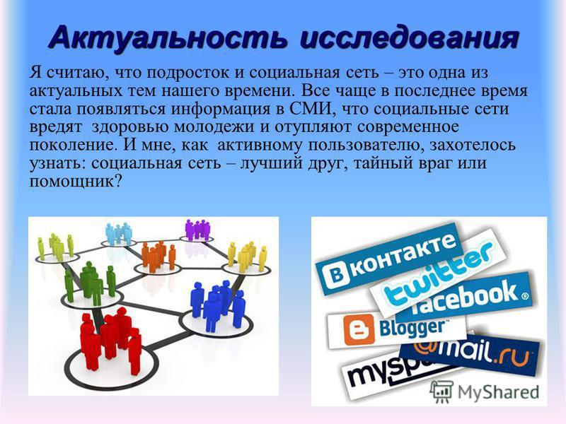 Урок 5 - SMM: продвижение бизнеса в социальных сетях