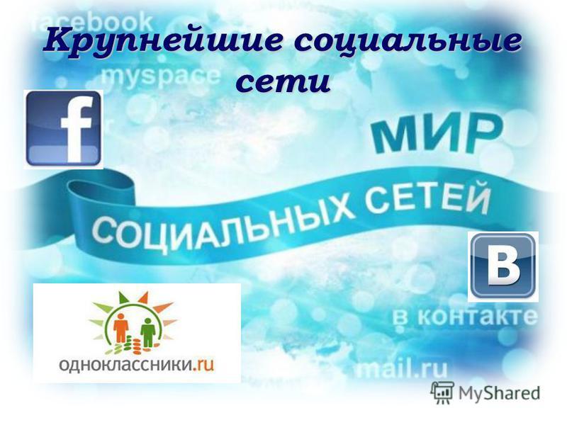 Крупнейшие социальные сети