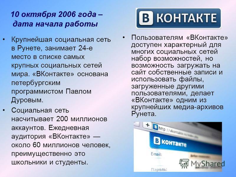 10 октября 2006 года – дата начала работы Крупнейшая социальная сеть в Рунете, занимает 24-е место в списке самых крупных социальных сетей мира. «ВКонтакте» основана петербургским программистом Павлом Дуровым. Социальная сеть насчитывает 200 миллионо