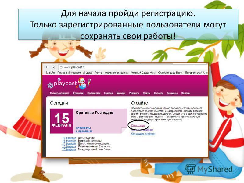 Для начала пройди регистрацию. Только зарегистрированные пользователи могут сохранять свои работы!