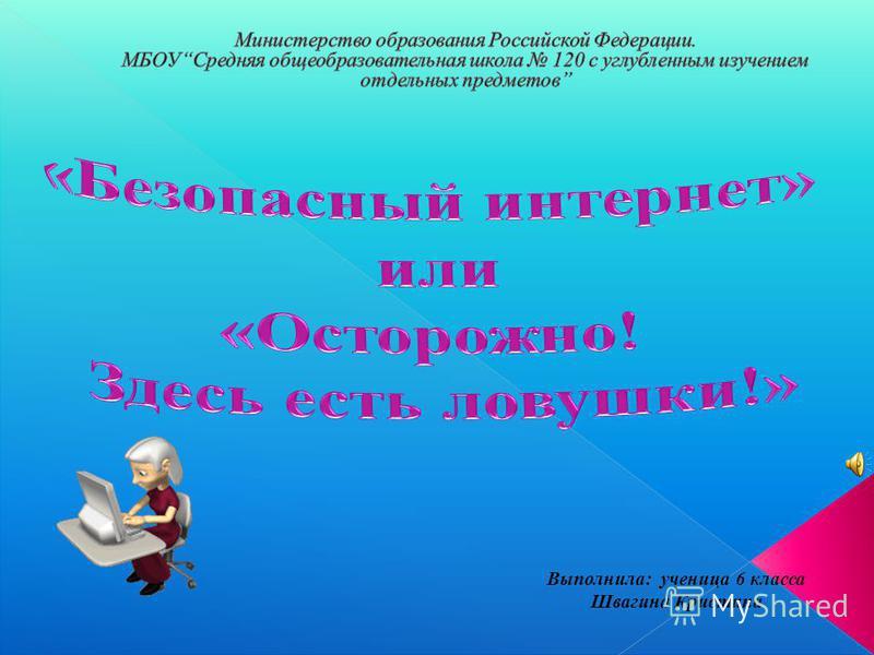 Выполнила: ученица 6 класса Швагина Кристина