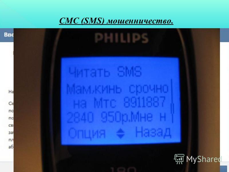 СМС (SMS) мошенничество.