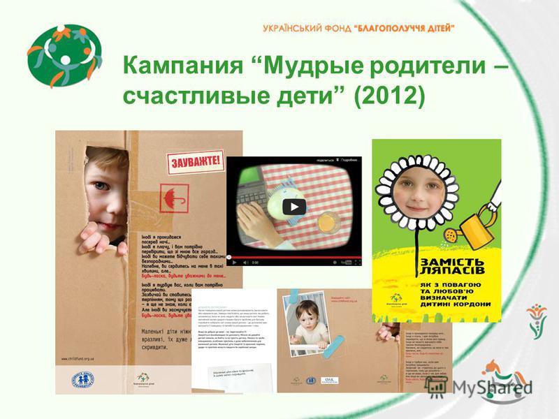 Кампания Мудрые родители – счастливые дети (2012)