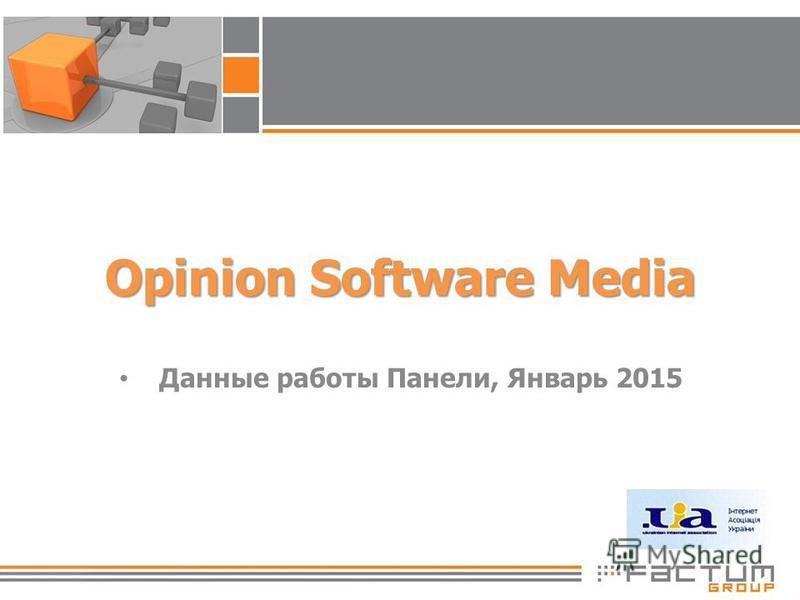 Opinion Software Media Данные работы Панели, Январь 2015