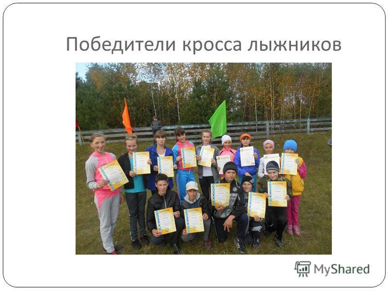 Победители кросса лыжников