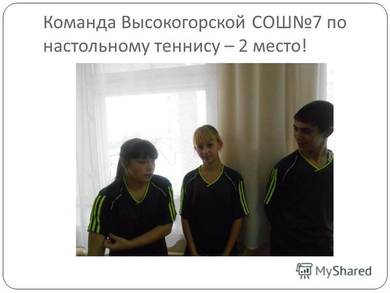 Команда Высокогорской СОШ 7 по настольному теннису – 2 место !