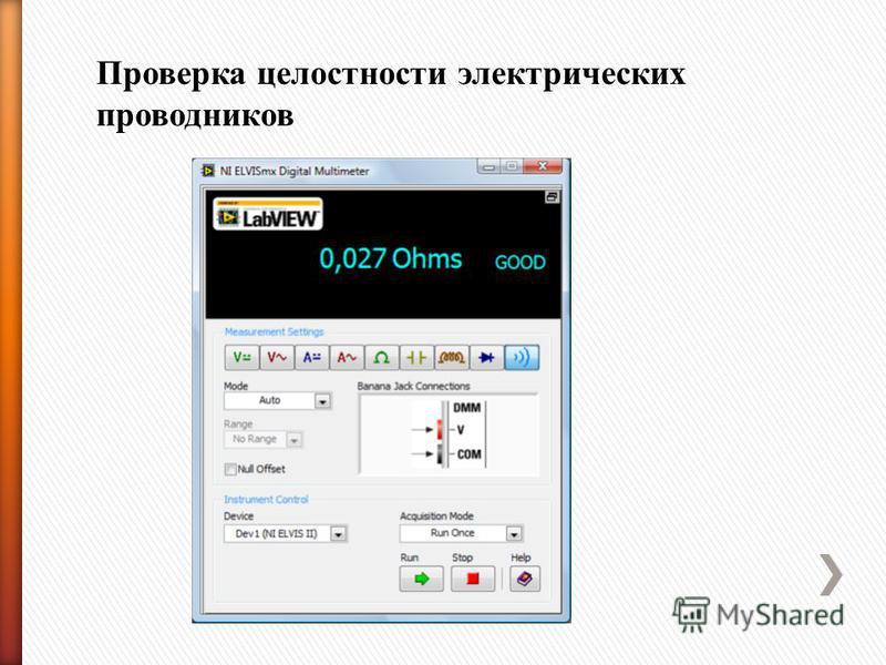 Проверка целостности электрических проводников