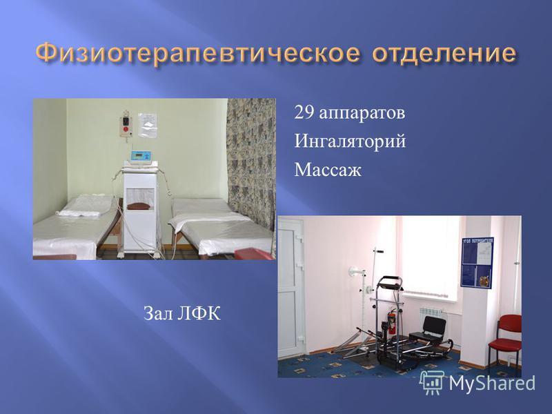 Зал ЛФК 29 аппаратов Ингаляторий Массаж