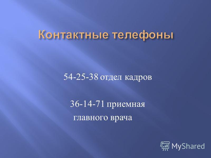 54-25-38 отдел кадров 36-14-71 приемная главного врача