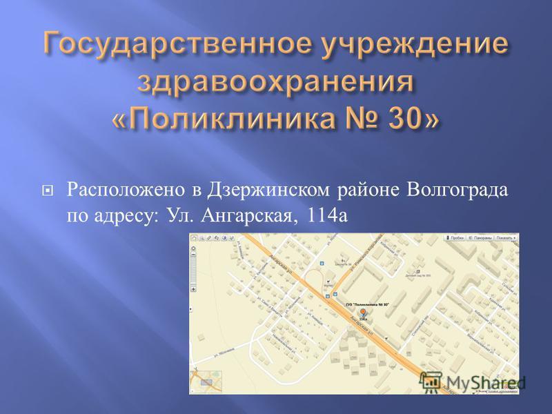 Расположено в Дзержинском районе Волгограда по адресу : Ул. Ангарская, 114 а