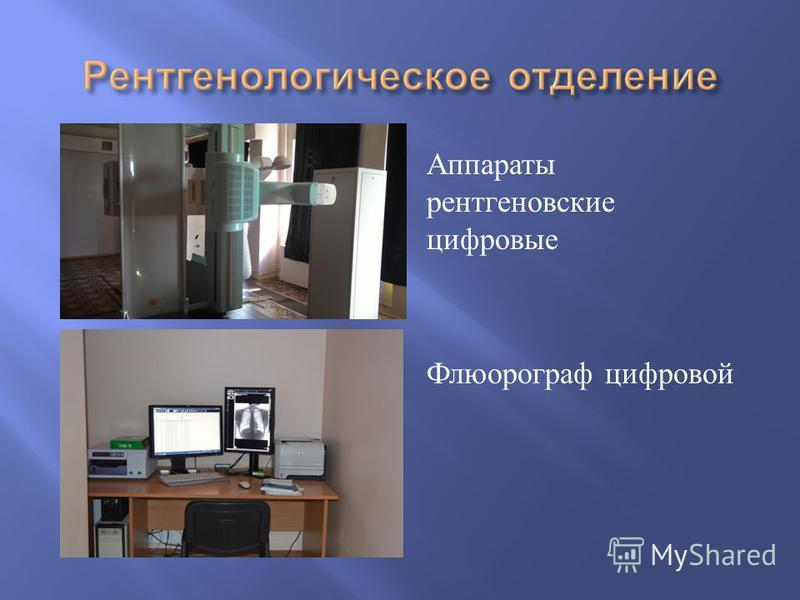 Аппараты рентгеновские цифровые Флюорограф цифровой